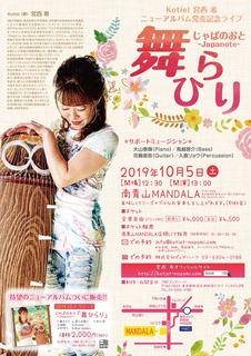 10-5LIVE(軽).jpeg